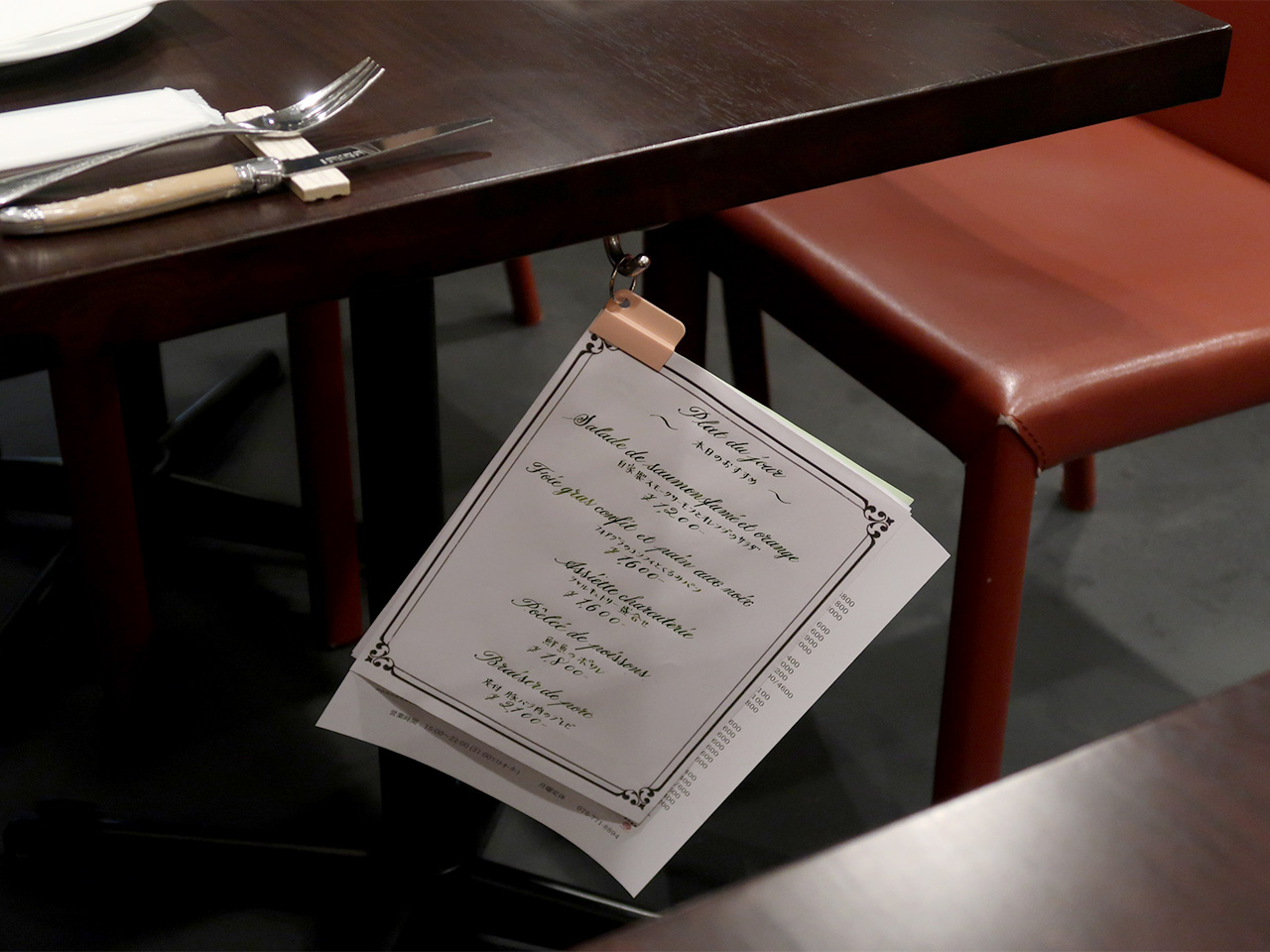 l'est テーブルに掛けられたメニュー