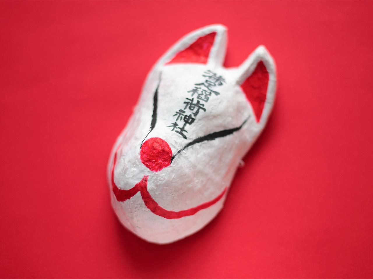 満足稲荷神社 宮司手作り「きつねのお面」