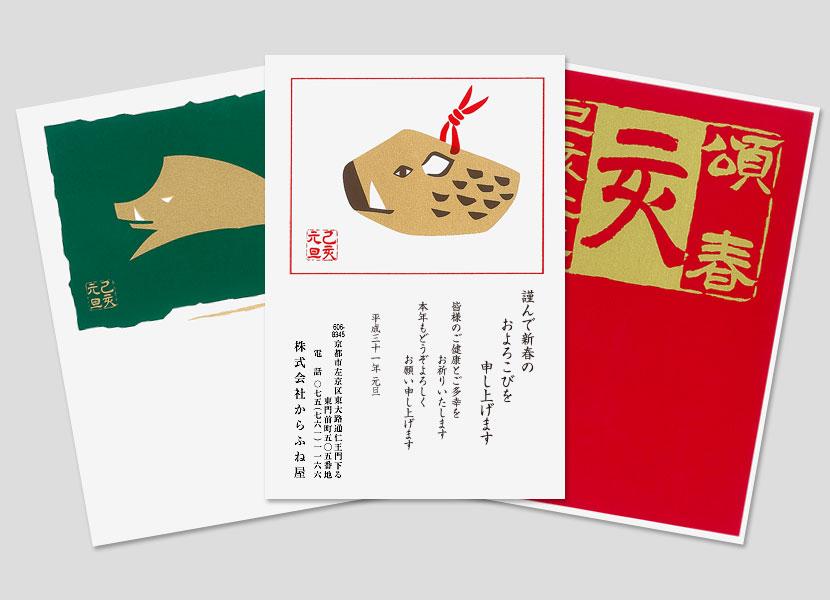 からふね屋オリジナル年賀状 2019年 平成31年