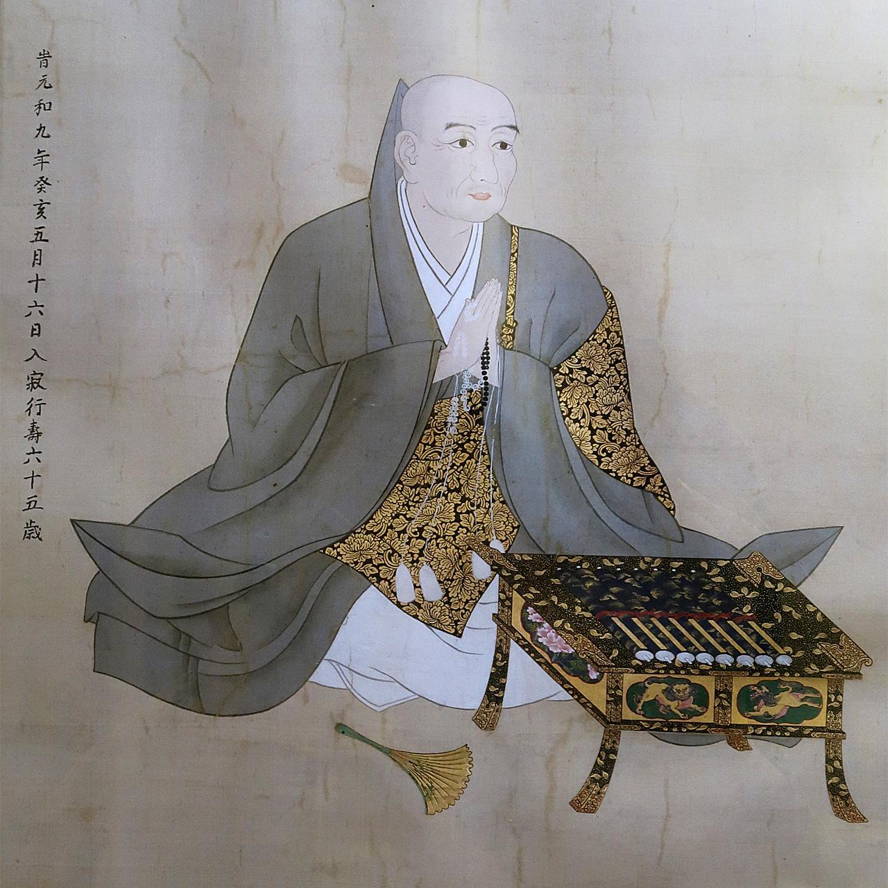 本因坊元祖算砂日海上人肖像画(寂光寺蔵)