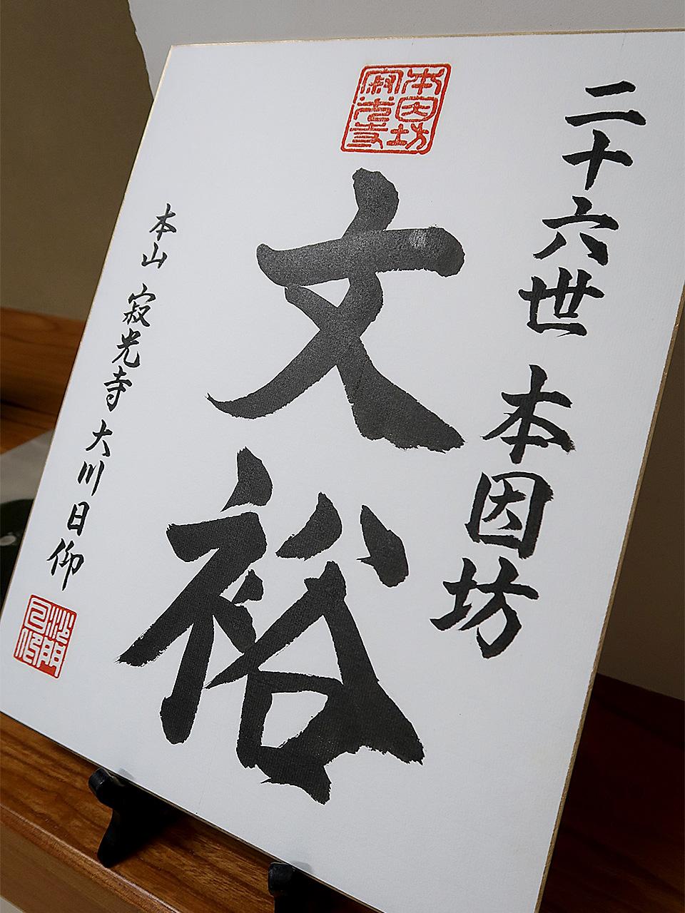 色紙にご住職が揮毫した井山裕太氏の永世本因坊の号
