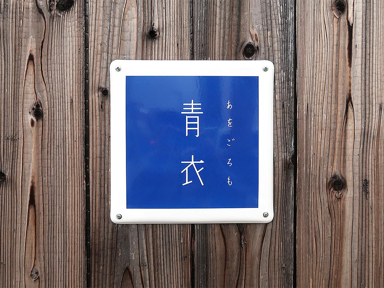 「青衣 あをごろも」看板