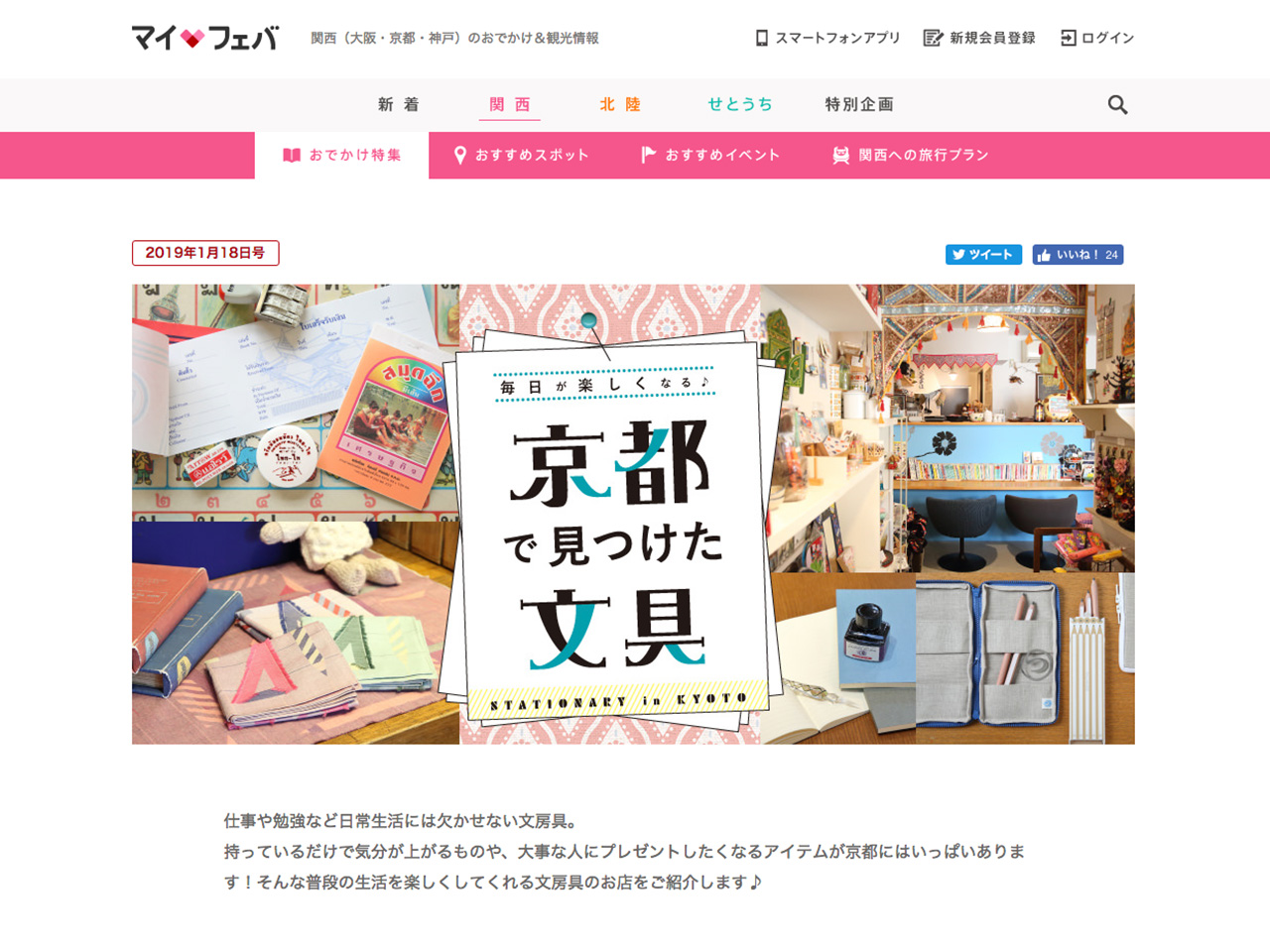 マイ♡フェバ「京都で見つけた文具」ページ