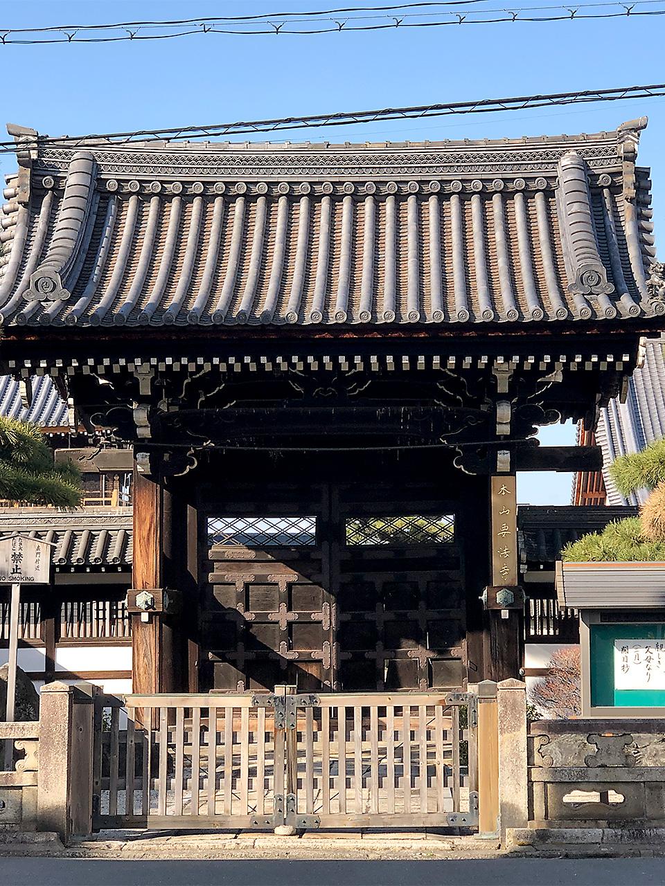 本山要法寺 表門