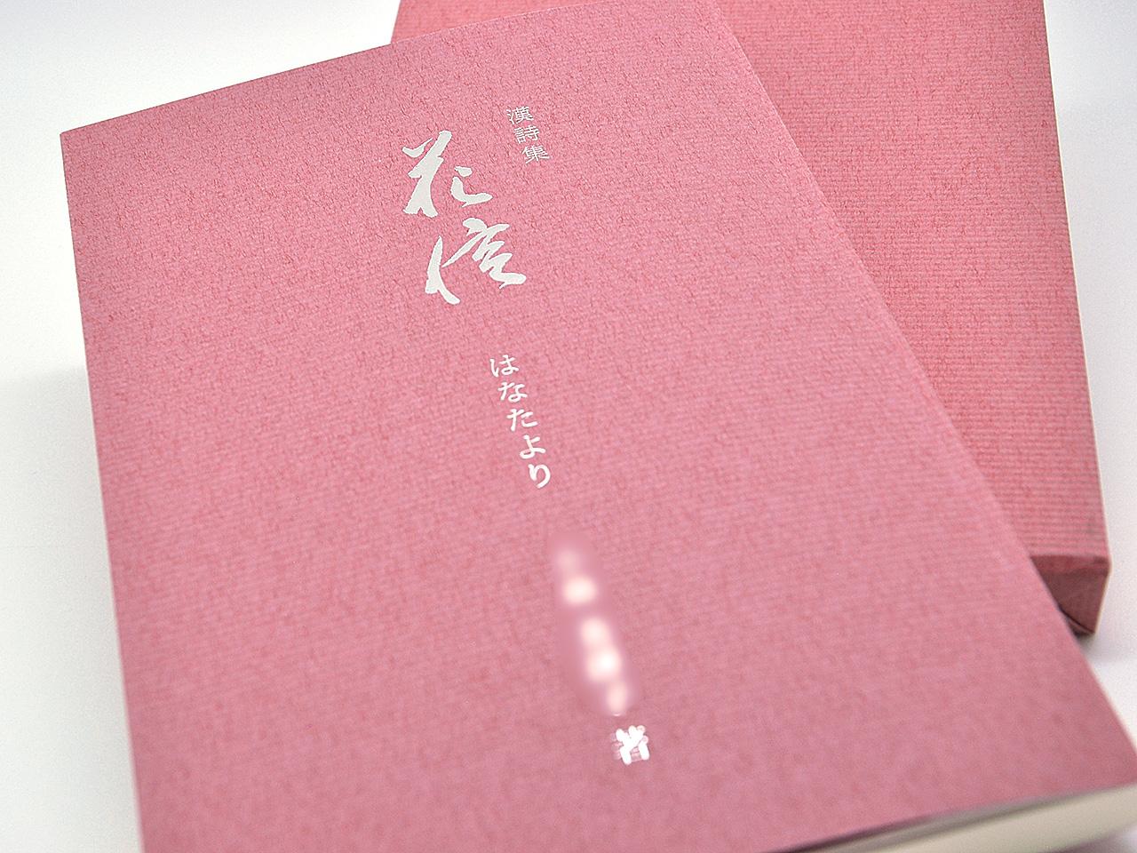 漢詩集「花信」表紙