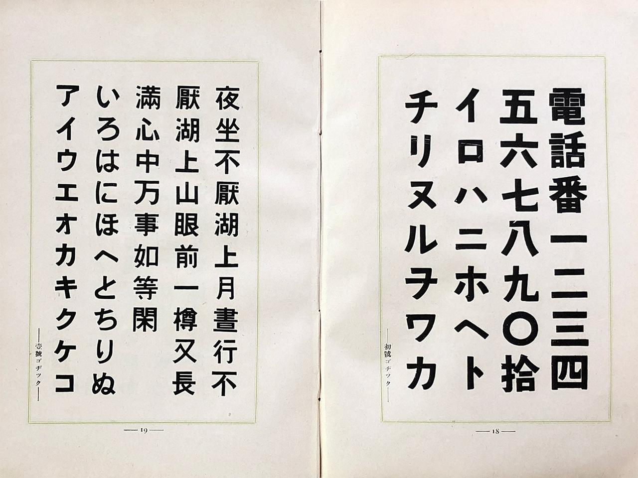 初号・1号ゴヂック 活字見本帳画像