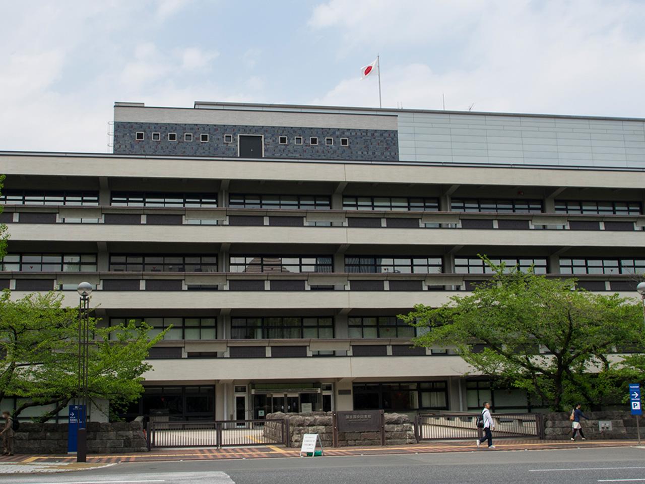 国立国会図書館 外観