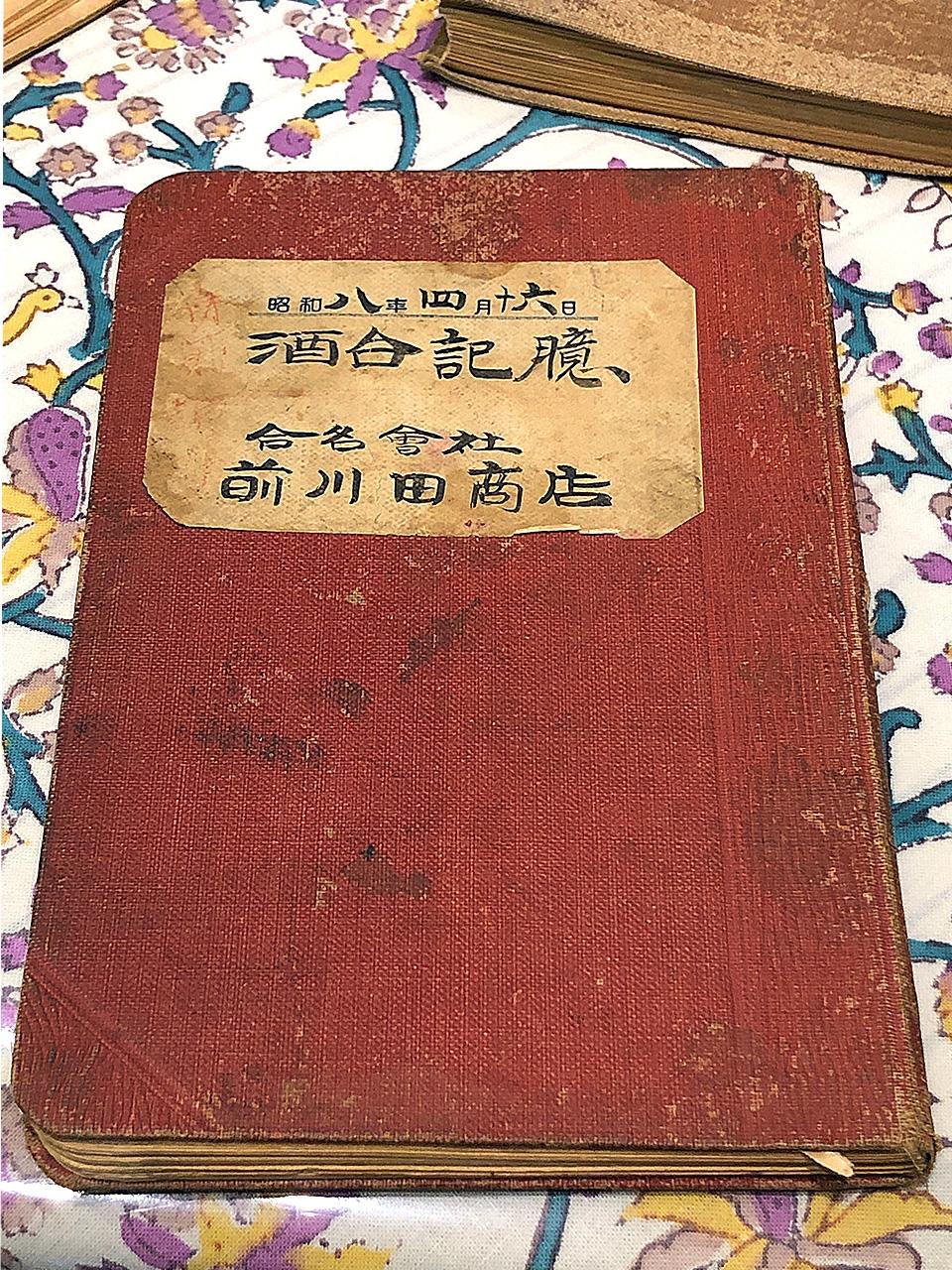 前川田酒店 戦前から残る酒の配合を記録したノート