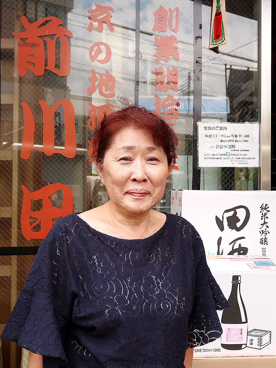 前川田酒店 前川晴美さん