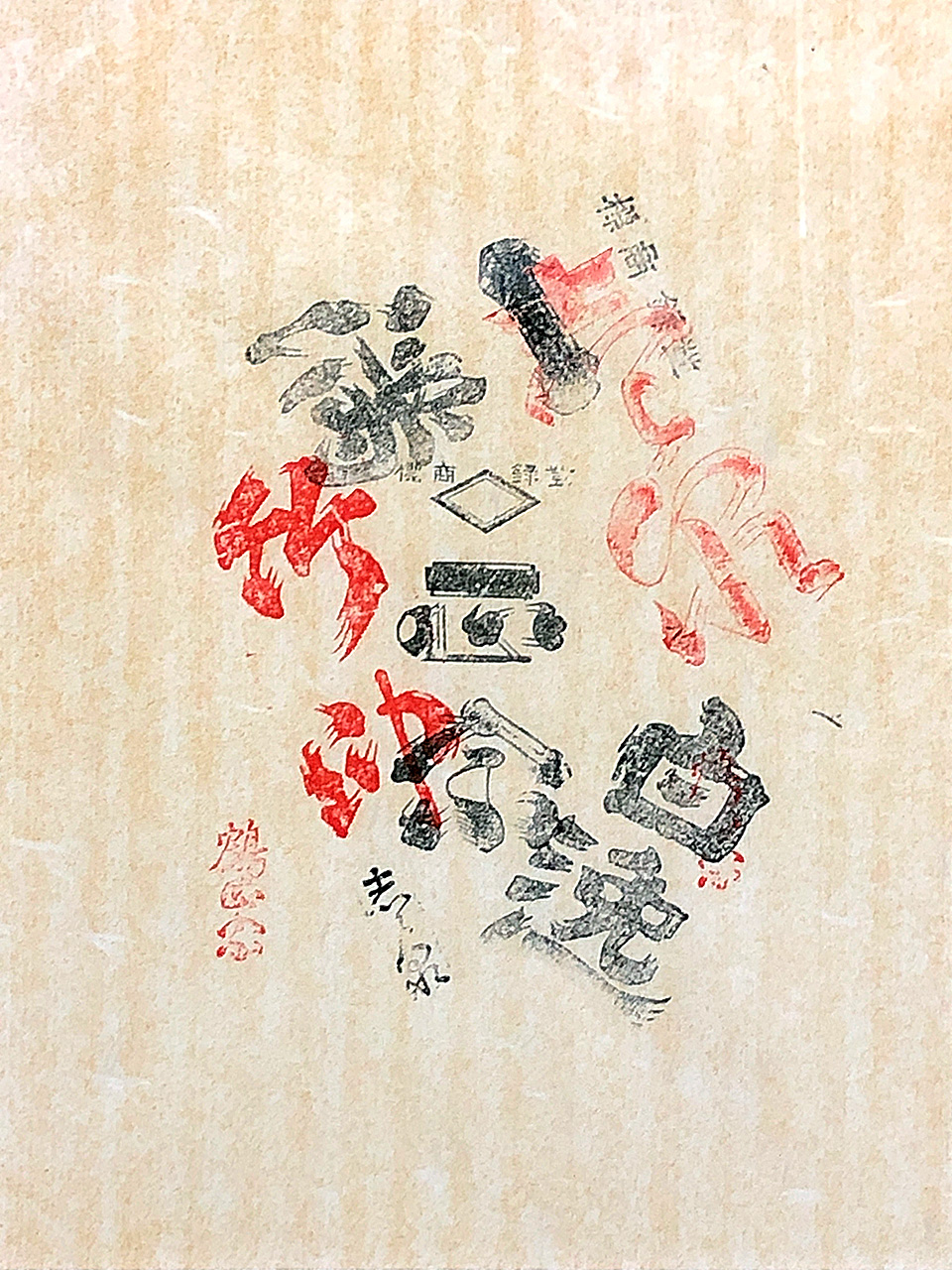 戦前のオリジナル銘柄の版木をまとめて捺して額装