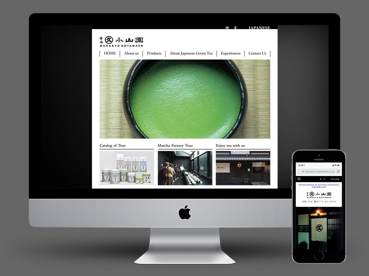 丸久小山園PC&モバイルトップページ