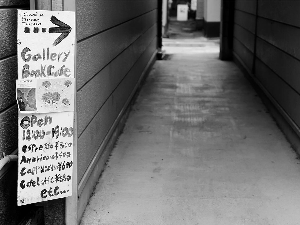 芦屋画廊kyoto 入り口の路地(モノクロ)