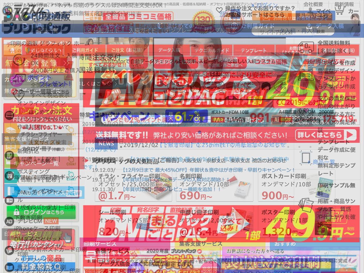 インターネット印刷通販イメージ