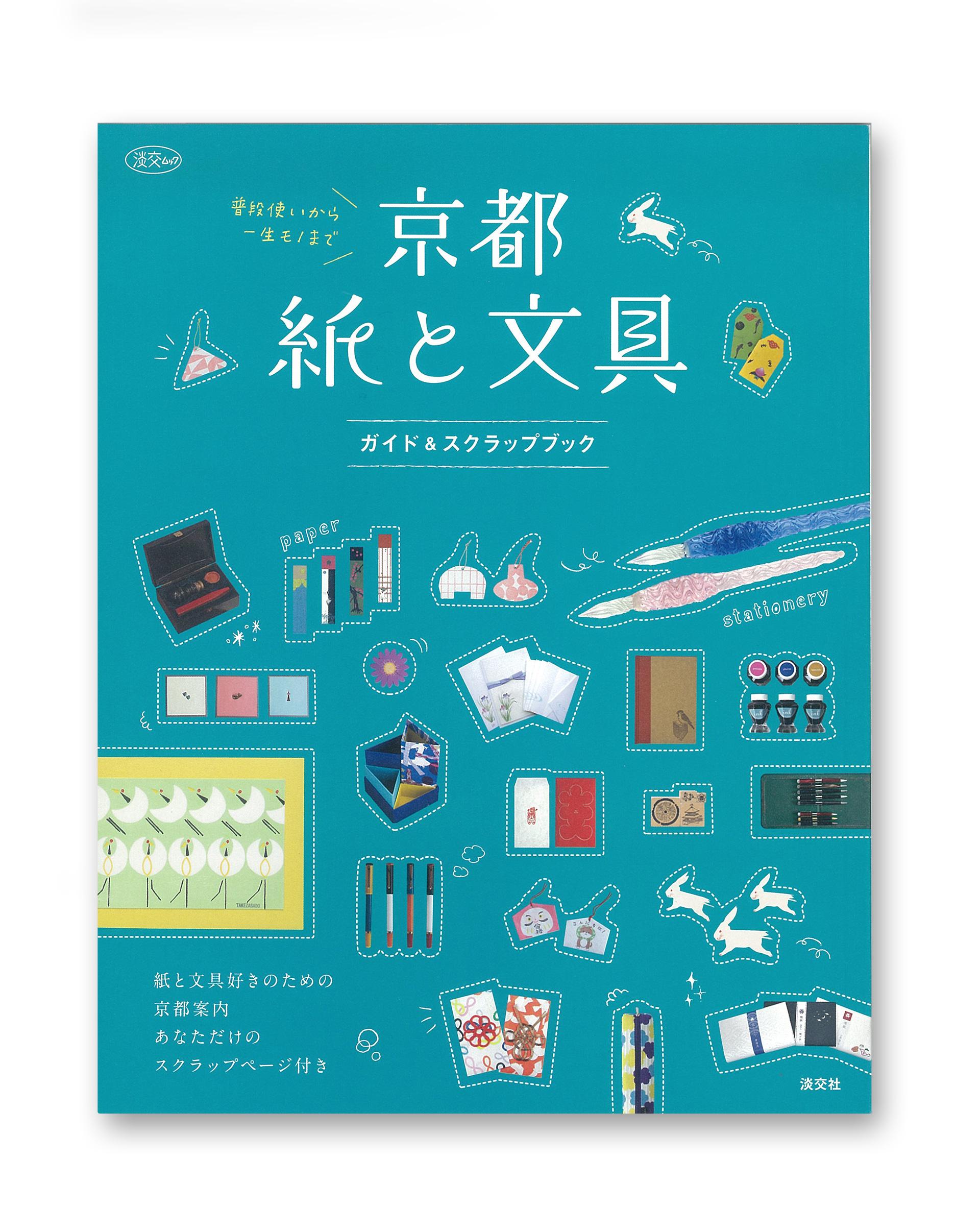 京都 紙と文具 表紙