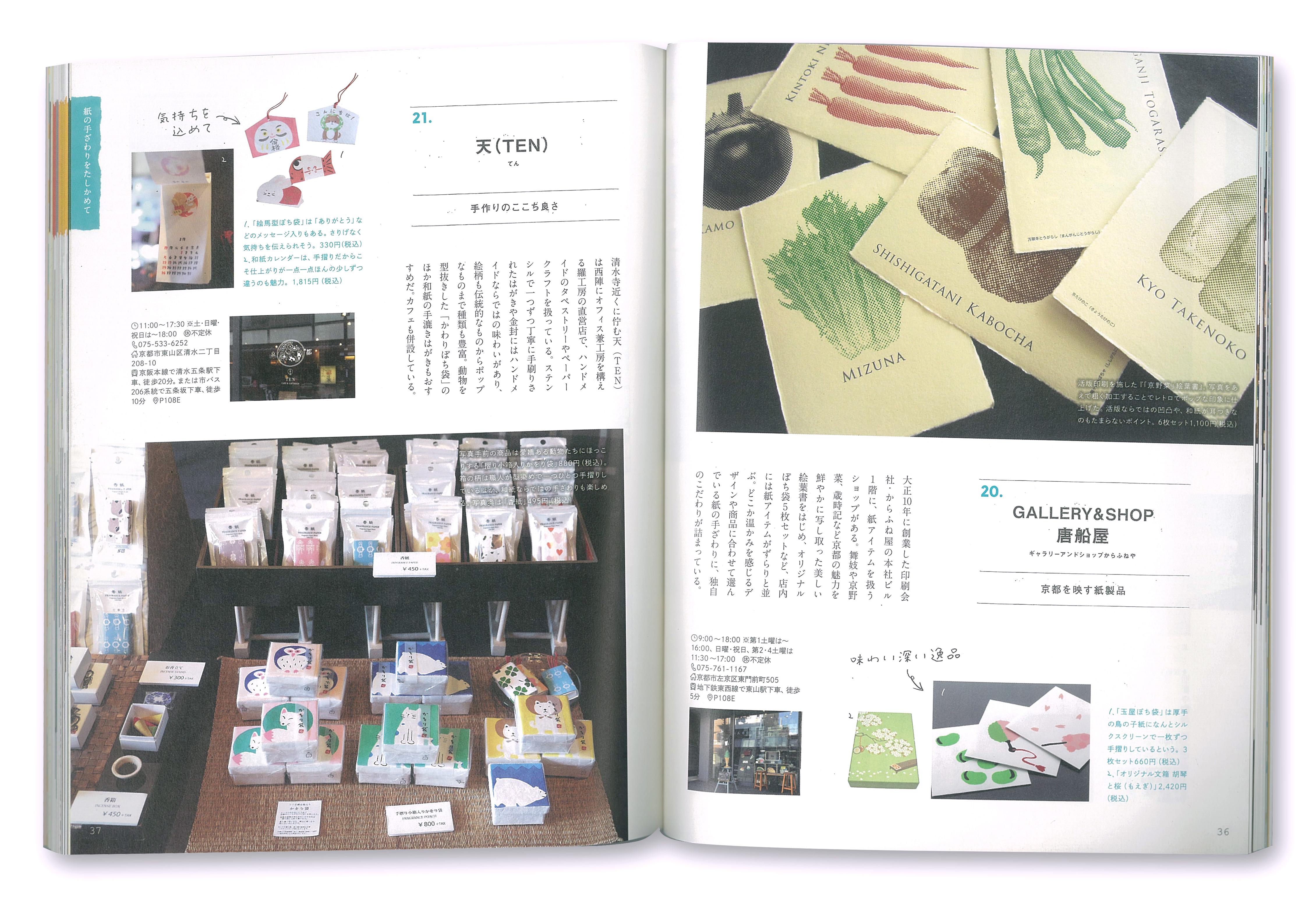 京都 紙と文具 本文
