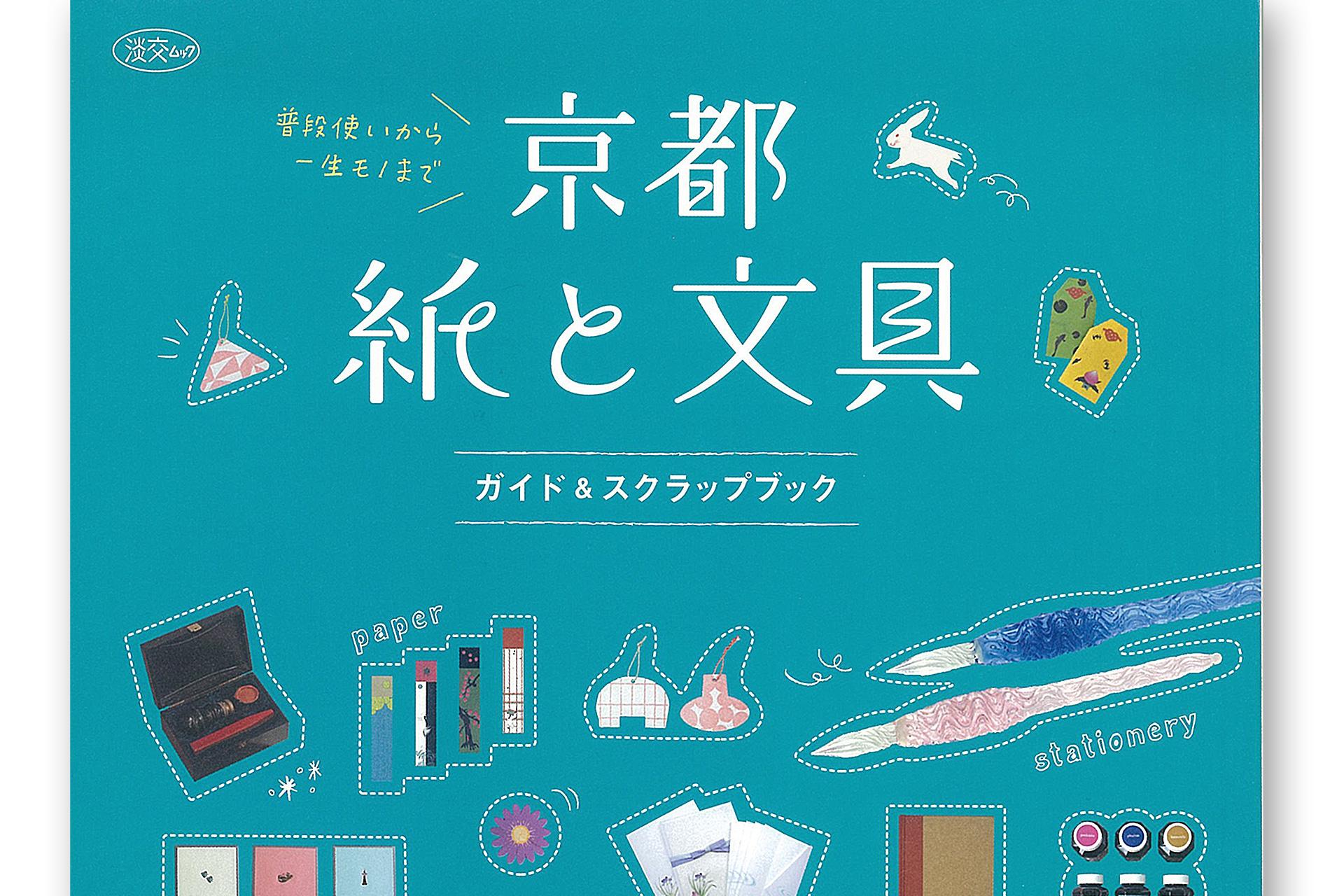 京都 紙と文具 表紙アップ