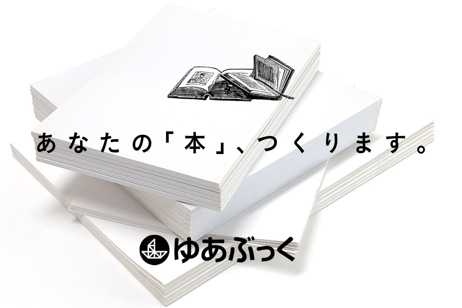 自費出版無料相談会のお知らせ