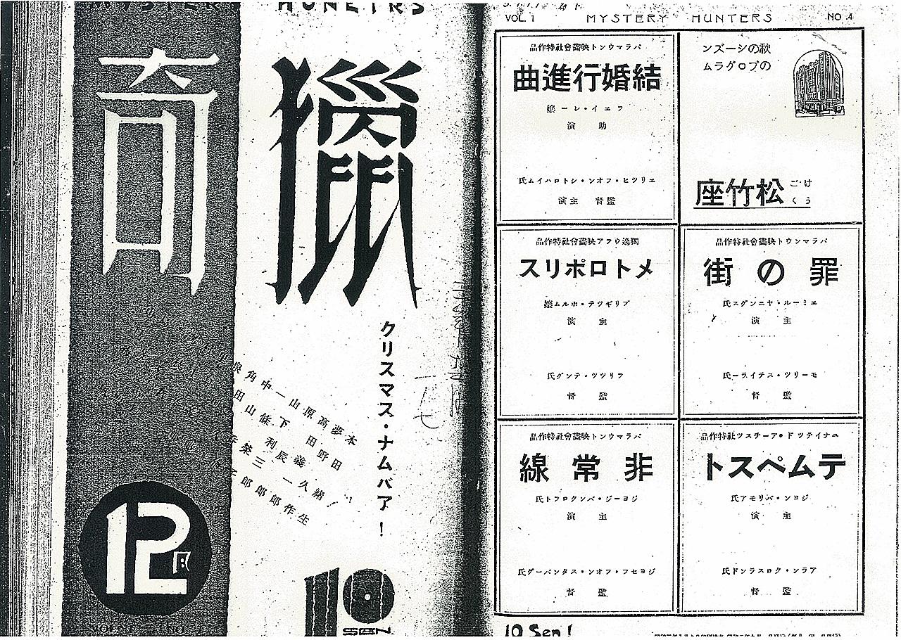 猟奇 Vol.1 No.7 表紙